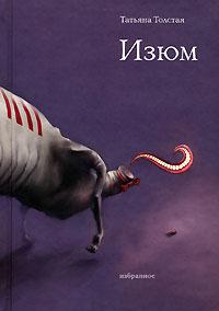 Толстая Т.Н. - Изюм обложка книги