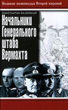 Залесский К. - Начальники Генерального штаба Вермахта' обложка книги