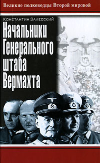 Залесский К. - Начальники Генерального штаба Вермахта обложка книги