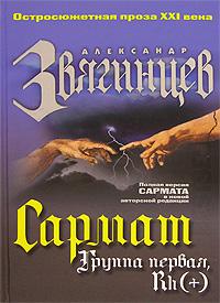Сармат. Группа первая, Rh(+) обложка книги