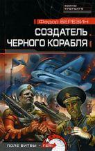 Березин Ф.Д. - Создатель черного корабля' обложка книги