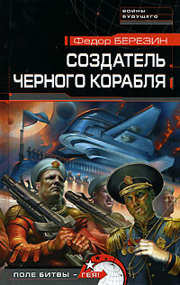 Березин Ф.Д. - Создатель черного корабля обложка книги