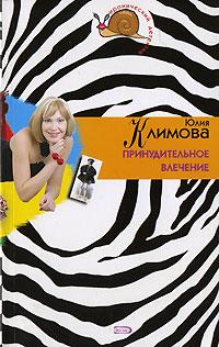 Климова Ю. - Принудительное влечение обложка книги