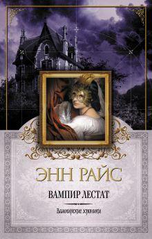 Вампир Лестат обложка книги