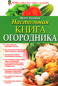 Халилов Ф.Х. - Настольная книга огородника обложка книги