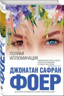 Фоер Дж.С. - Полная иллюминация обложка книги