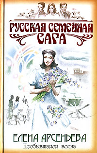 Арсеньева Е. - Несбывшаяся весна обложка книги
