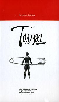 Толмач обложка книги