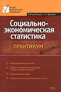 Орехов С.А. - Социально-экономическая статистика. Практикум обложка книги