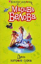 Белова М. - День хитрого сурка' обложка книги