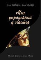 Обоймина Е.Н., Татькова О.В. - Миг, украденный у счастья. Русские поэтессы - возлюбленные великих людей' обложка книги