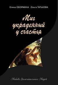 Обоймина Е.Н., Татькова О.В. - Миг, украденный у счастья. Русские поэтессы - возлюбленные великих людей обложка книги