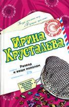 Хрусталева И. - Развод и вещи пополам' обложка книги