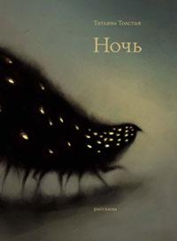 Ночь обложка книги