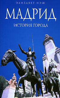 Обложка Мадрид: История города Нэш Э.