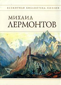 Лермонтов М.Ю. - Стихотворения обложка книги