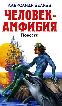 Человек-амфибия. Ариэль