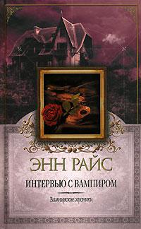 Интервью с вампиром обложка книги