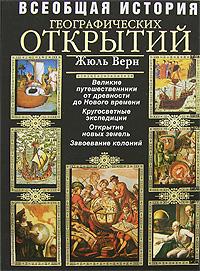 Всеобщая история географических открытий Верн Ж.