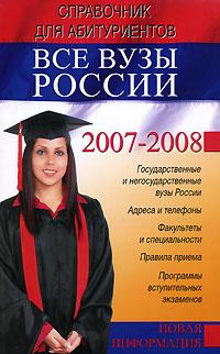 - Все вузы России. Справочник для абитуриентов 2007-2008 обложка книги