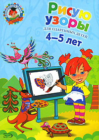 Рисую узоры: для детей 4-5 лет обложка книги