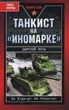 Лоза Д. - Танкист на иномарке' обложка книги