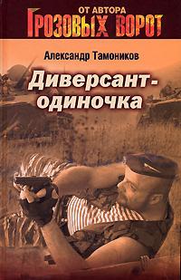 Тамоников А.А. - Диверсант-одиночка (Бертельсманн) обложка книги