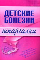 Гаврилова Н.В. - Детские болезни. Шпаргалки' обложка книги