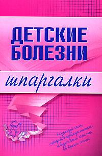 Гаврилова Н.В. - Детские болезни. Шпаргалки обложка книги