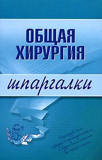 Мишинькин П.Н., Неганова А.Ю. - Общая хирургия. Шпаргалки обложка книги