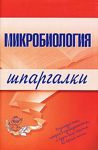 Ткаченко К.В. - Микробиология. Шпаргалки обложка книги