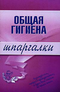Общая гигиена. Шпаргалки обложка книги