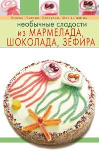 Степанова И.В. - Необычные сладости из мармелада, шоколада, зефира обложка книги