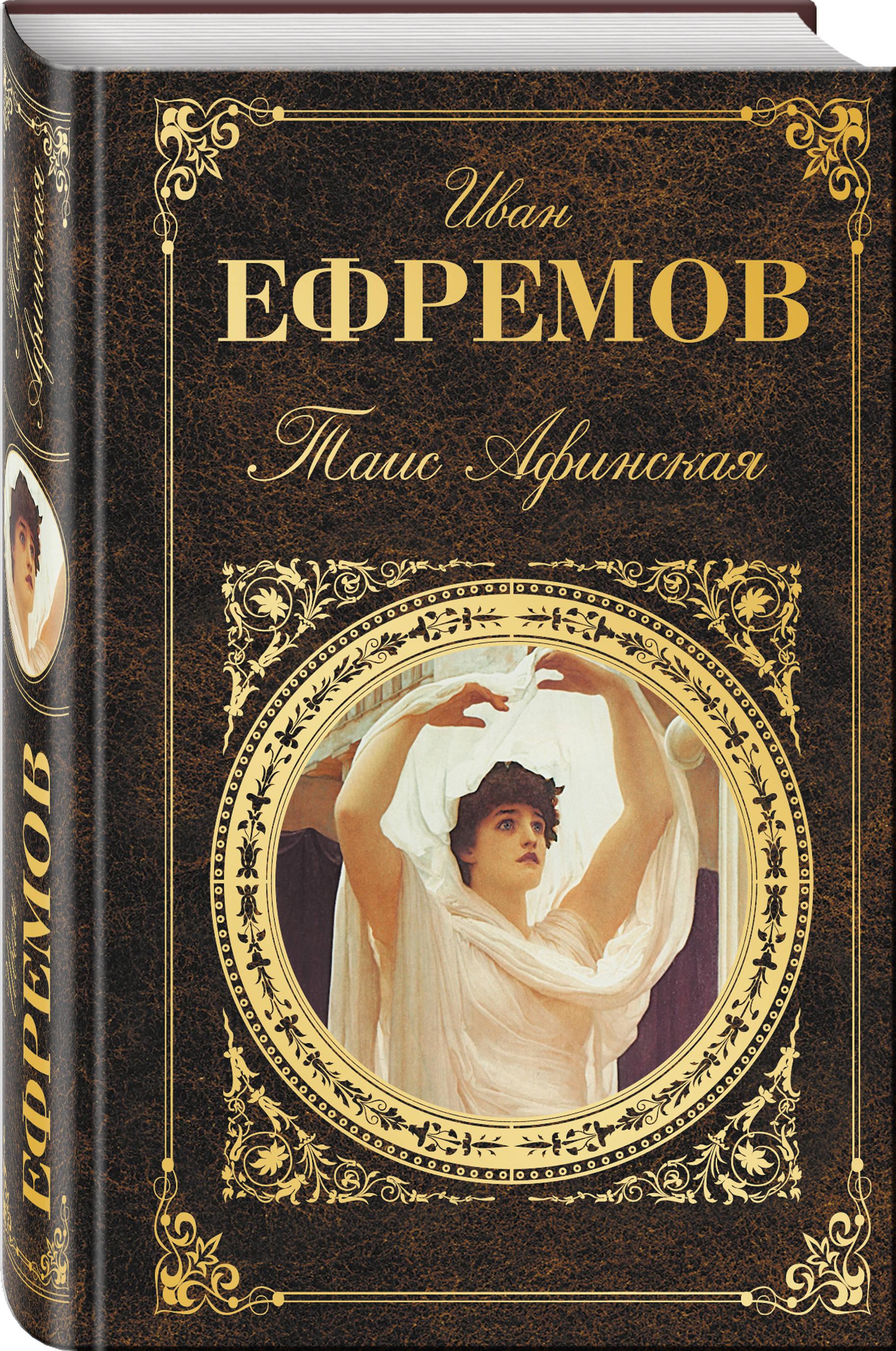 Ефремов И.А. Таис Афинская финк дж крэйнор дж добро пожаловать в найт вэйл