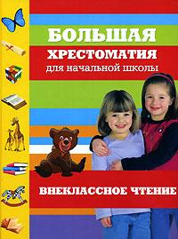 - Большая хрестоматия для начальной школы. Внеклассное чтение обложка книги