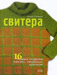Литвина О.С. - Свитера. 16 модных моделей унисекс, связанных крючком обложка книги