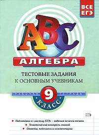 Кочагин В.В., Кочагина М.Н. - Алгебра: 9 класс: Тестовые задания к основным учебникам: Рабочая тетрадь обложка книги