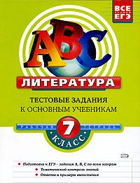 Матвеева Е.И. - Литература. 7 класс: тестовые задания к основным учебникам: рабочая тетрадь обложка книги