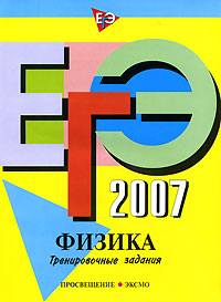 Фадеева А.А. - ЕГЭ - 2007. Физика. Тренировочные задания обложка книги