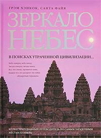 Хэнкок Г., Файя С. - Зеркало небес. В поисках утраченной цивилизации... обложка книги