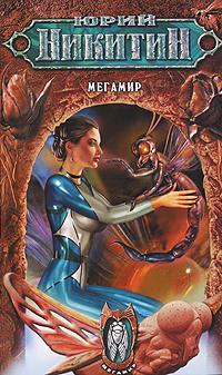 Никитин Ю.А. - Мегамир обложка книги