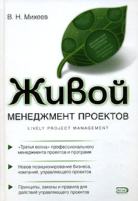 Михеев В.Н. - Живой менеджмент проектов обложка книги