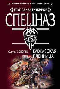 Кавказская пленница обложка книги