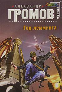 Громов А.Н. - Год лемминга обложка книги