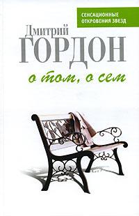 О том, о сем: История и частная жизнь в диалогах обложка книги