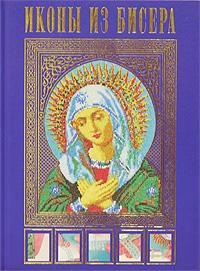 Иконы из бисера обложка книги