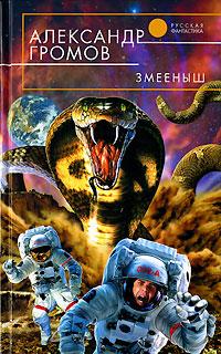 Громов А.Н. - Змееныш обложка книги