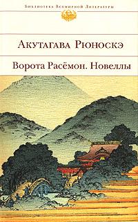 Акутагава Р. - Ворота Расемон обложка книги