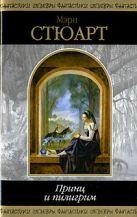 Стюарт М. - Принц и пилигрим' обложка книги