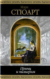 Принц и пилигрим обложка книги
